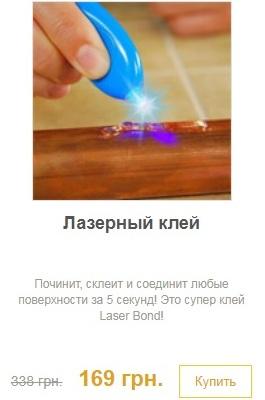 Лазерный клей