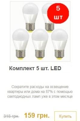 Комплект 5 шт. LED