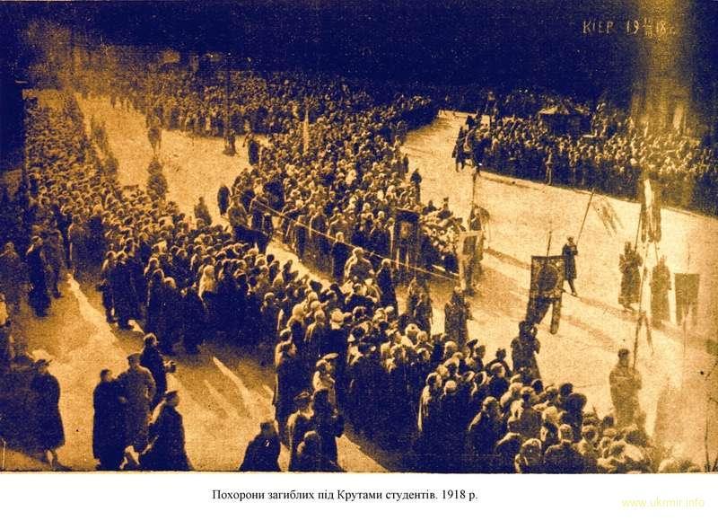 Бой под Крутами (январь 1918 года)