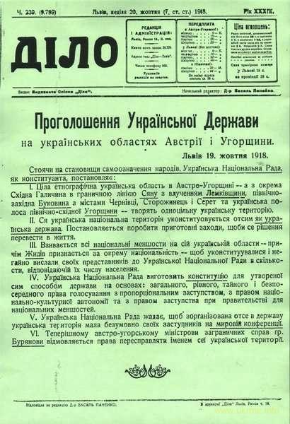 Манифест Украинской народной Рады о провозглашении Украинского государства