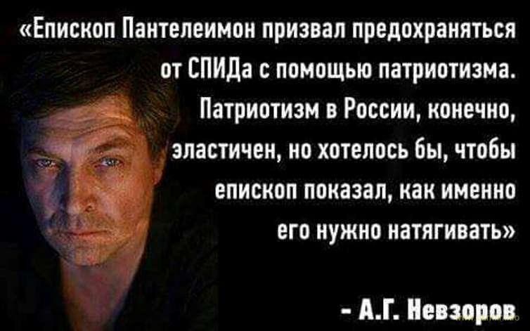 Русский патриотизм- одевайте на что положено