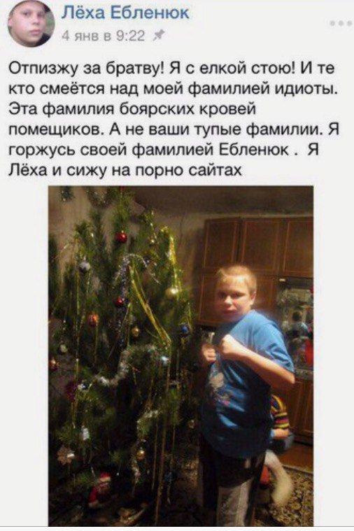 Мелкий кацапчонок гордится своей фамилией Ебленюк