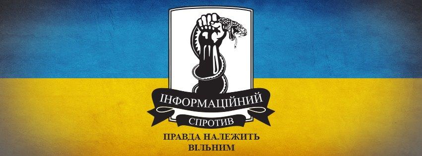Оперативные данные группы «Информационное Сопротивление»