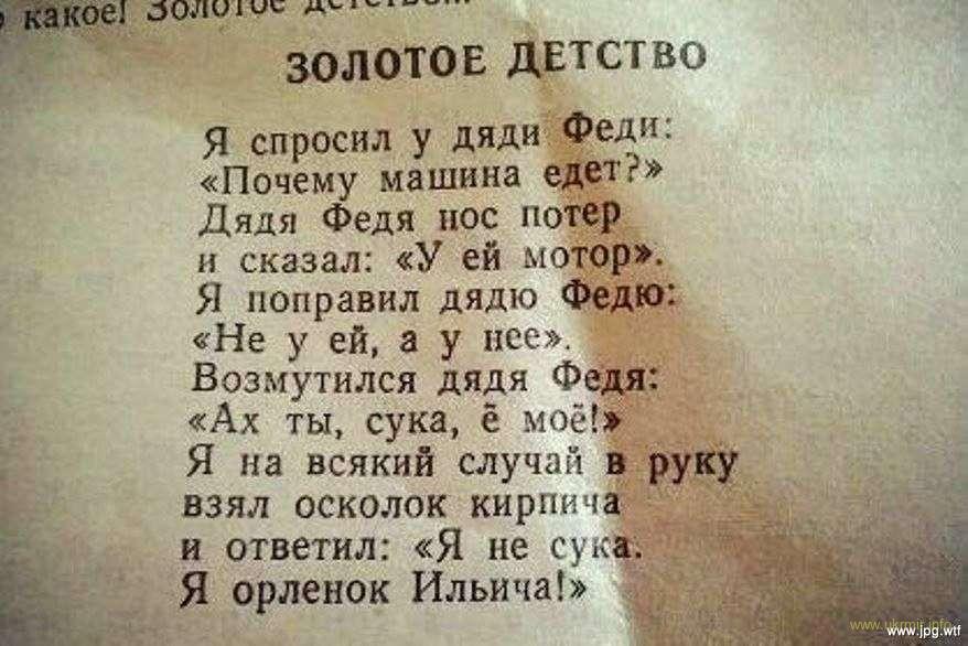 Золотое детство советских орлят