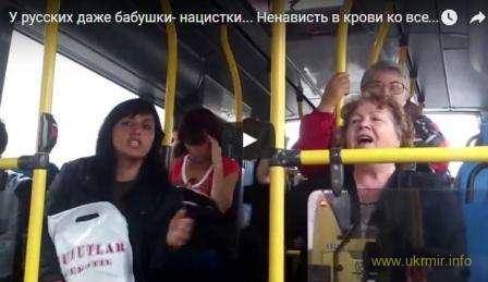 У русских даже бабушки- нацистки... Ненависть в крови ко всем, ее не спрячешь...