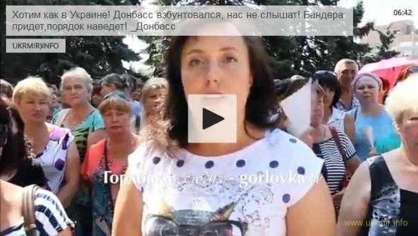 «Гордый народ» «донбасской республики» почувствовал неладное: в Украине - нормально, а тут корячимся