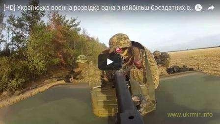 Українська воєнна розвідка одна з найбільш боєздатних структур Збройних Сил