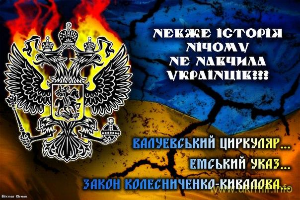 140 лет назад московитский царь подписал Эмский указ об уничтожении украинской культуры. Помним!