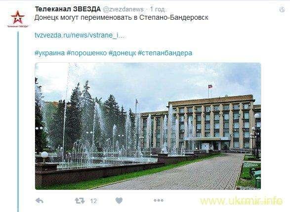 Донецк могут переименовать в Степано-Бандеровск