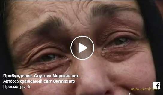 Пробуждение. Спутник Морская пехота РФ