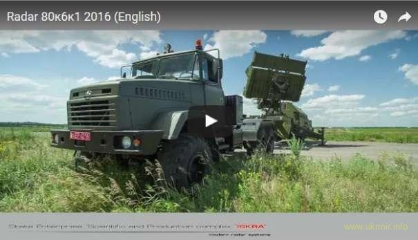 Украина модернизировала Radar «Искра 80К6К1»