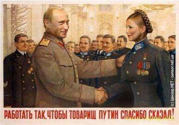 Тимошенко умножила себя на ноль. Пора путинской воровке выдвигаться в Ростов