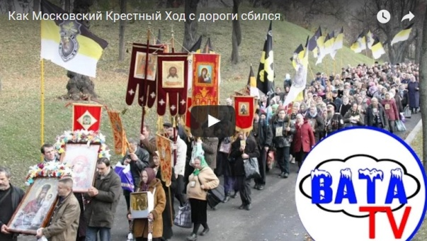 Как Московский Крестный Ход с дороги сбился