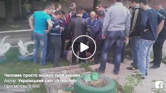 Человек просто назвал себя украинцем, толпа его линчевала.