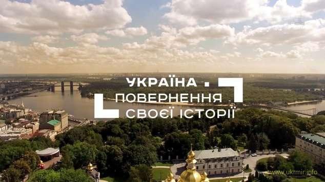 Україна. Повернення своєї історії.