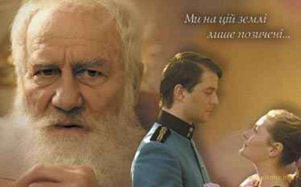 Владика Андрій (2008)