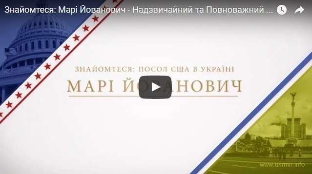 Новий посол США в Україні Марі Йованович привітала українців оригінальним зверненням