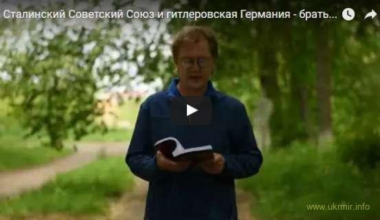Сталинский Советский Союз и гитлеровская Германия - братья по крови. Александр Бывшев