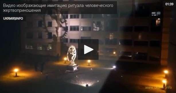 Видео изображающие имитацию ритуала человеческого жертвоприношения