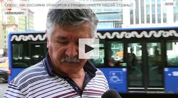 Опрос: как россияне относятся к Независимости нашей страны?