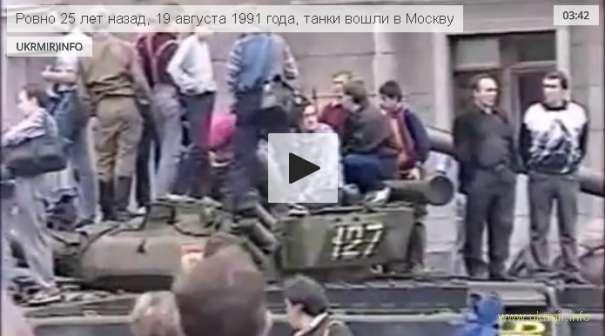 Танки та барикади у Москві: раритетне відео
