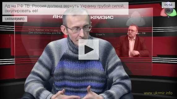 Россия должна вернуть Украину грубой силой, оккупировать её!