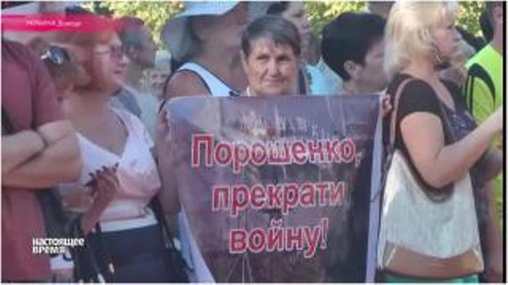 Особенно умилил плакатик у тетки «Порошенко прекрати войну». Представил себе эту же тетку в 1941-45 м годах с плакатом «Сталин прекрати войну», или того лучше до 22 июня 1941 года с плакатом «Гитлер введи войска»...