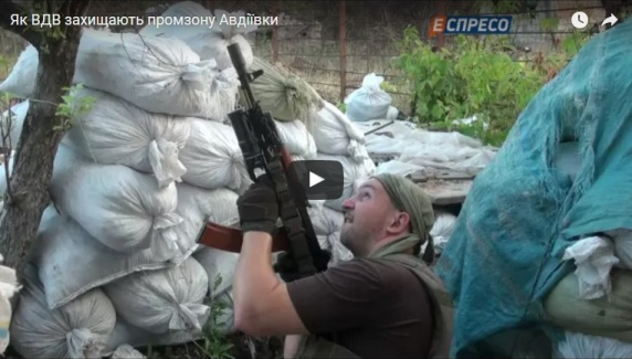 Як десантники захищають промзону Авдіївки від бойовиків