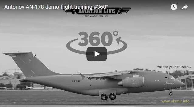 Сеть поразило панорамное видео демонстрационного полета Ан-178