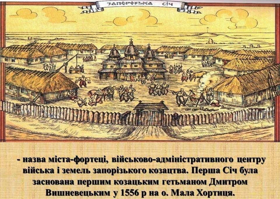 Історія гідності. Протягом всього існування козацтво було більмом на оці для Російської імперії