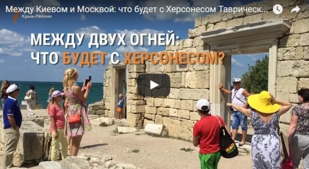 Между Киевом и Москвой: что будет с Херсонесом Таврическим?