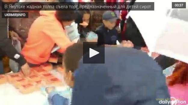В Якутске жадная толпа съела торт, предназначенный для детей сирот