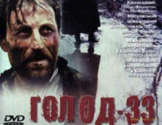 Голод - 33 (1991) DVDRip [Ukr] Рік:1991 Країна: Україна Жанр: Історична драма Режисер: Олесь Янчук