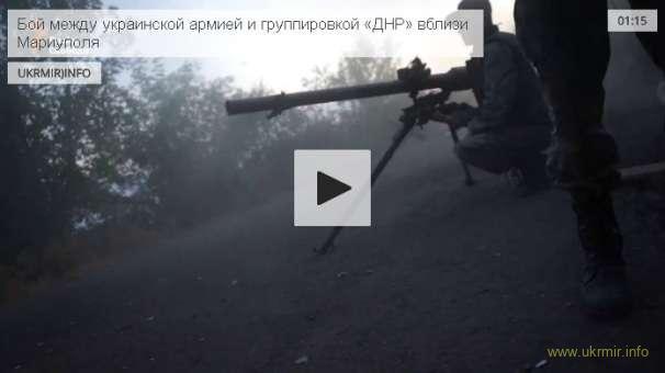 Бой между украинской армией и группировкой «ДНР» вблизи Мариуполя