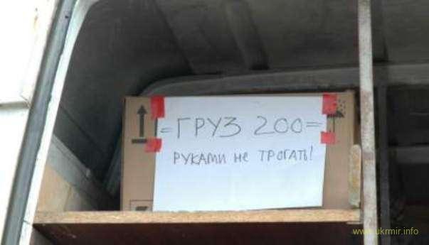 Разведка: в РФ направили 19 тушек «груза 200»