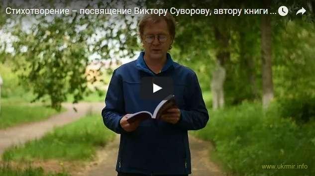 Стихотворение – посвящение Виктору Суворову, автору книги «Ледокол»