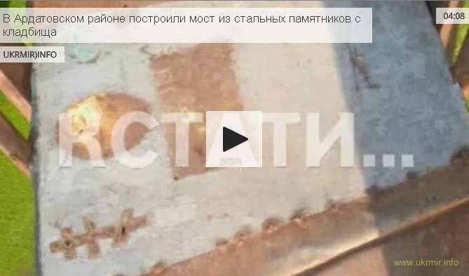 Сети шокировал мост из могильных надгробий в России: опубликовано видео