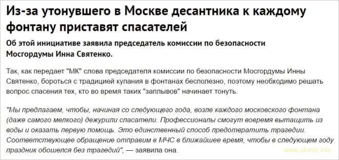 Спасатели «Малибу» пА-маЦковски...