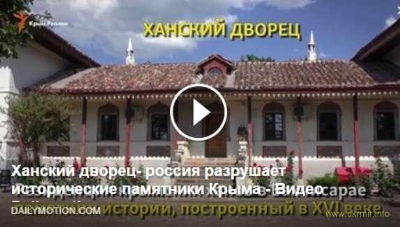 Ханский дворец- россия разрушает исторические памятники Крыма