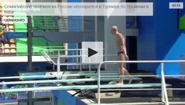 Российский прыгун в воду привычно опозорился
