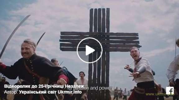 Відеоролик до 25-ї річниці Незалежності України
