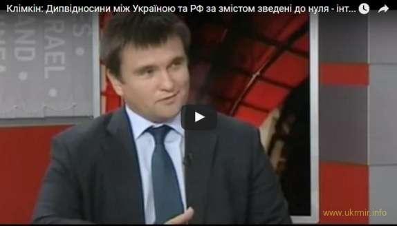 Дипотношения между Украиной и РФ сведены к нулю
