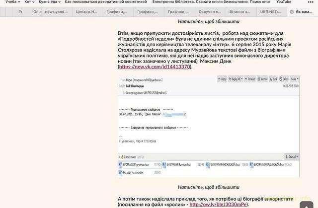 Глава МВД: «Интер» выполнял заказ Кремля по информационному уничтожению Турчинова, Яценюка и Авакова