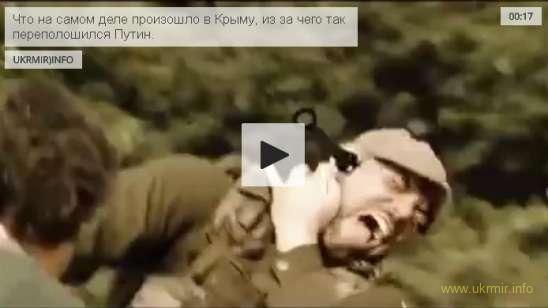Что на самом деле произошло в Крыму, из за чего так переполошился Путин