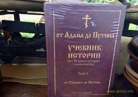 История мироздания: от Адама до Путина, - правдивый учебник лишнехромосомных
