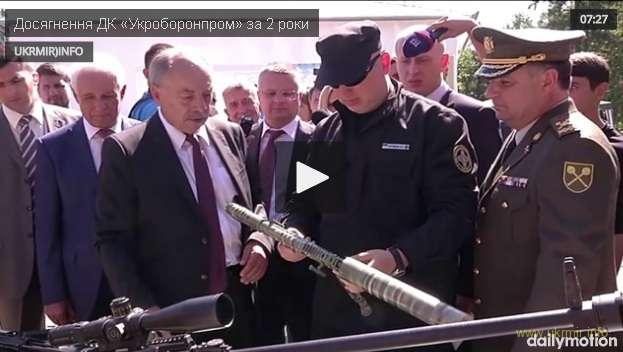 Досягнення ДК «Укроборонпром» за 2 роки