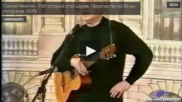 Сергей Никитин - Раб который стал царём. Пророчество из 90-ых
