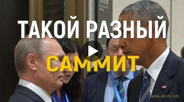 Два мира - два саммита Большой Двадцатки