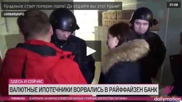 Краденое стает поперек горла! Да отдайте вы этот Крым!