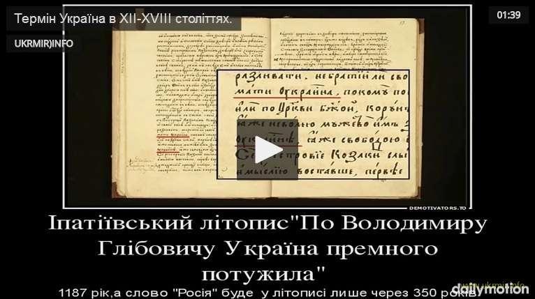 Термин «Украина» в ХІІ-XVIII веках